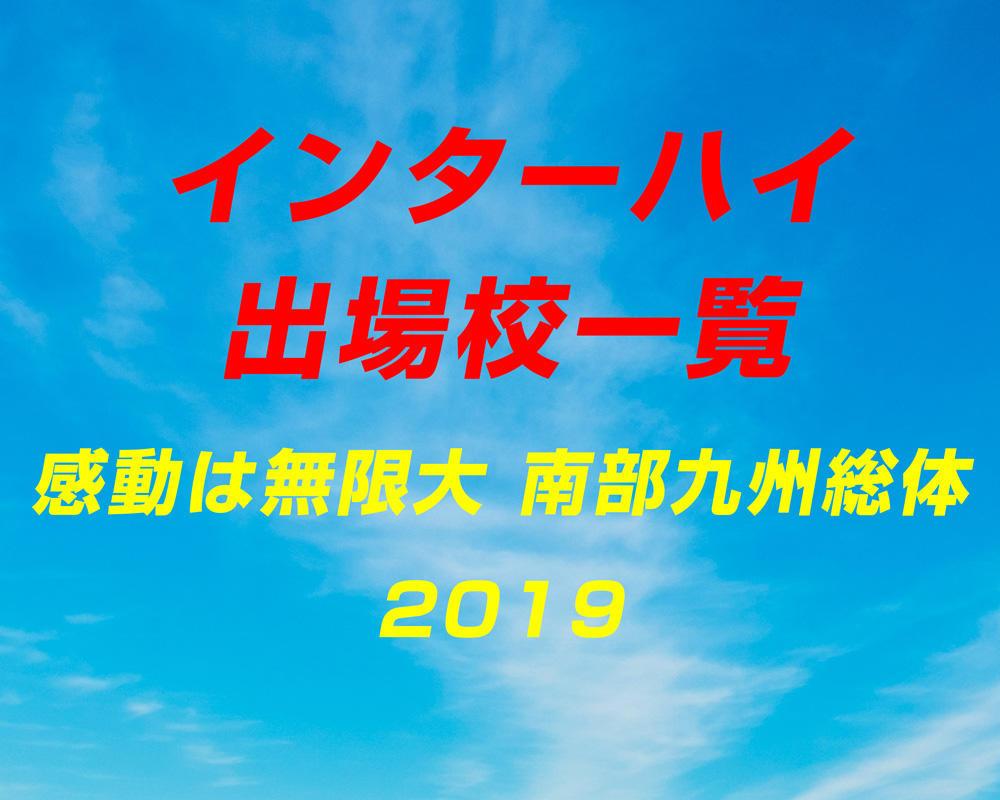 インターハイ・サッカー「感動は無限大 南部九州総体 2019」出場校一覧