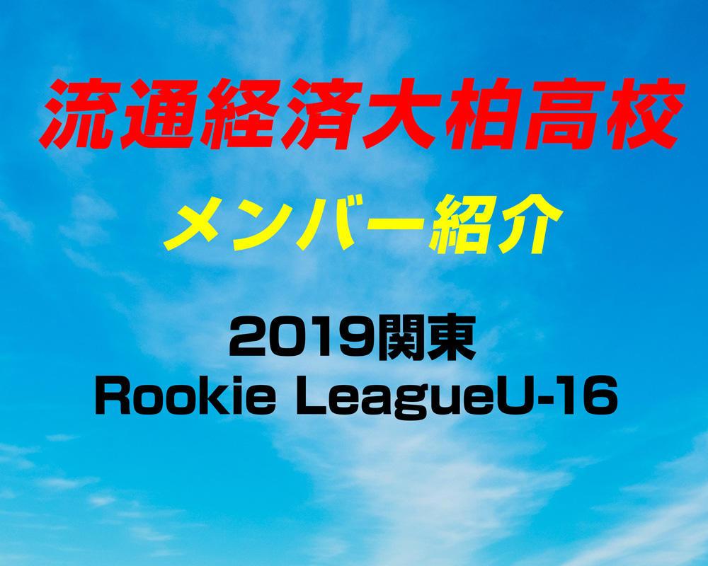 千葉の名門・流通経済大柏高校サッカー部のメンバー紹介!(2019関東Rookie LeagueU-16)