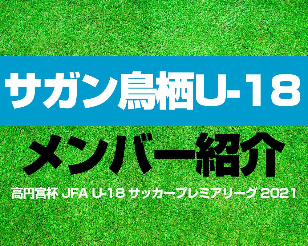 サガン鳥栖U-18メンバー紹介!【高円宮杯 JFA U-18 サッカープレミアリーグ 2021】
