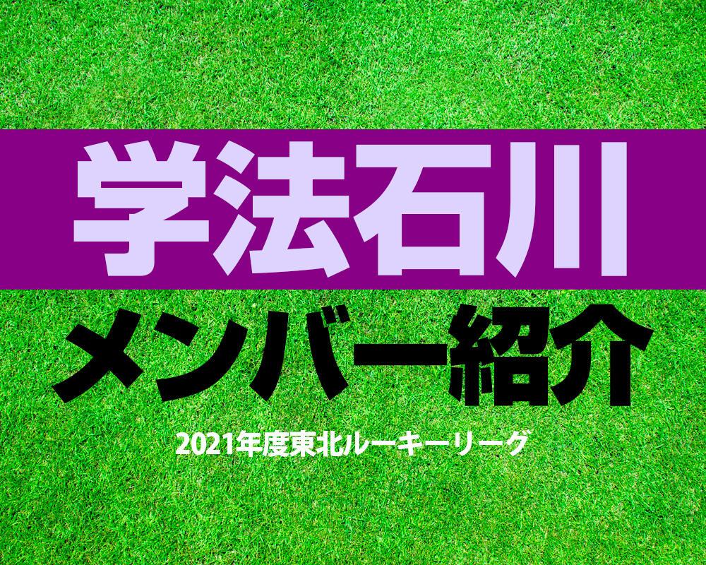 学法石川高校サッカー部メンバー【2021年度東北ルーキーリーグ】直近の成績も紹介!