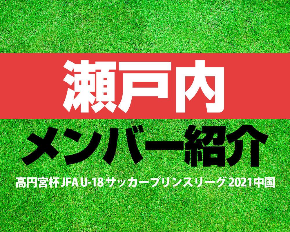 瀬戸内高校メンバー紹介!【高円宮杯 JFA U-18 サッカープリンスリーグ 2021 中国】