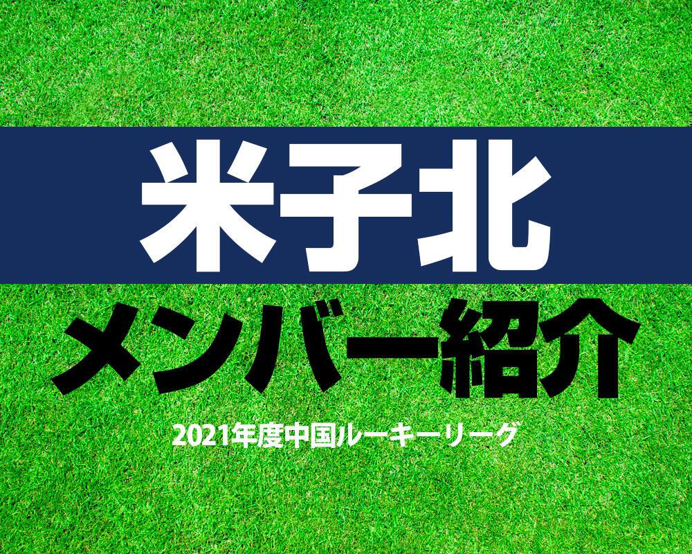 米子北高校サッカー部メンバー【2021年度中国ルーキーリーグ LIGA NOVA】直近の成績やOB選手も紹介!