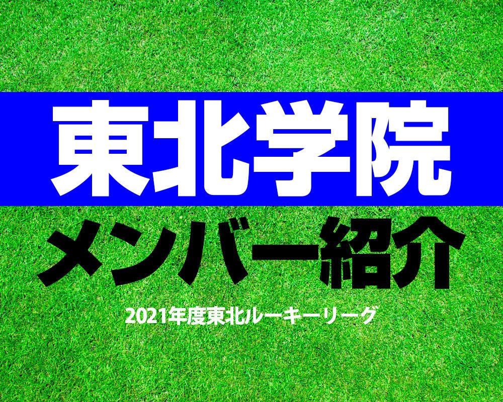 東北学院高校サッカー部メンバー【2021年度東北ルーキーリーグ】直近の成績やOB選手も紹介!