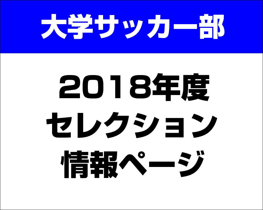【大学セレクション情報】(関東版)大学サッカー部に入部を希望する部員へ!