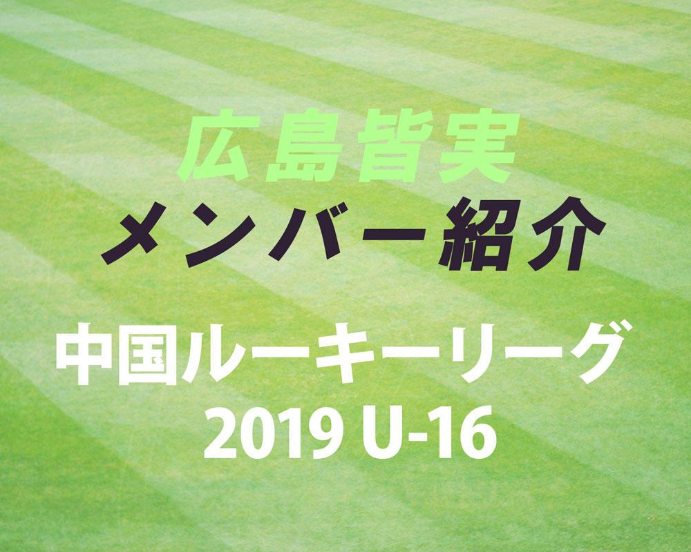 広島の強豪・広島皆実高校サッカー部のメンバー紹介!(中国ルーキーリーグ2019 U-16)