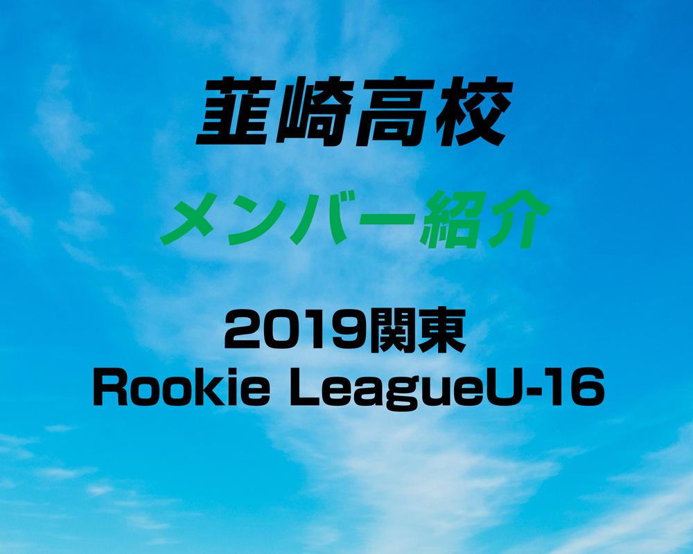 山梨の強豪・韮崎高校サッカー部のメンバー紹介!(2019関東Rookie LeagueU-16)