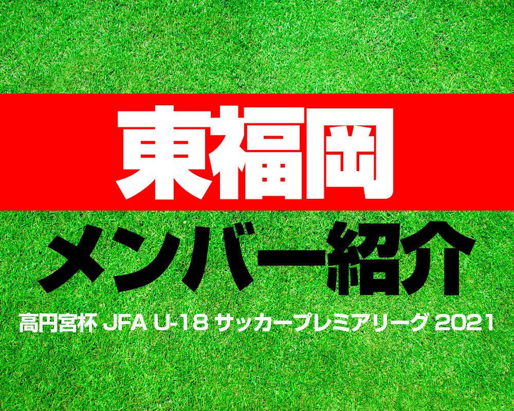 東福岡高校サッカー部メンバー【プレミアリーグ 2021】直近の成績やOB選手も紹介!