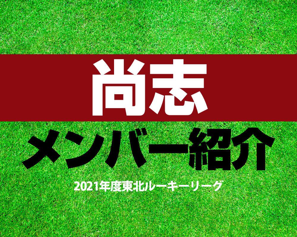 尚志高校サッカー部メンバー【2021年度東北ルーキーリーグ】2021年取材記事や直近の成績、OB選手も紹介!