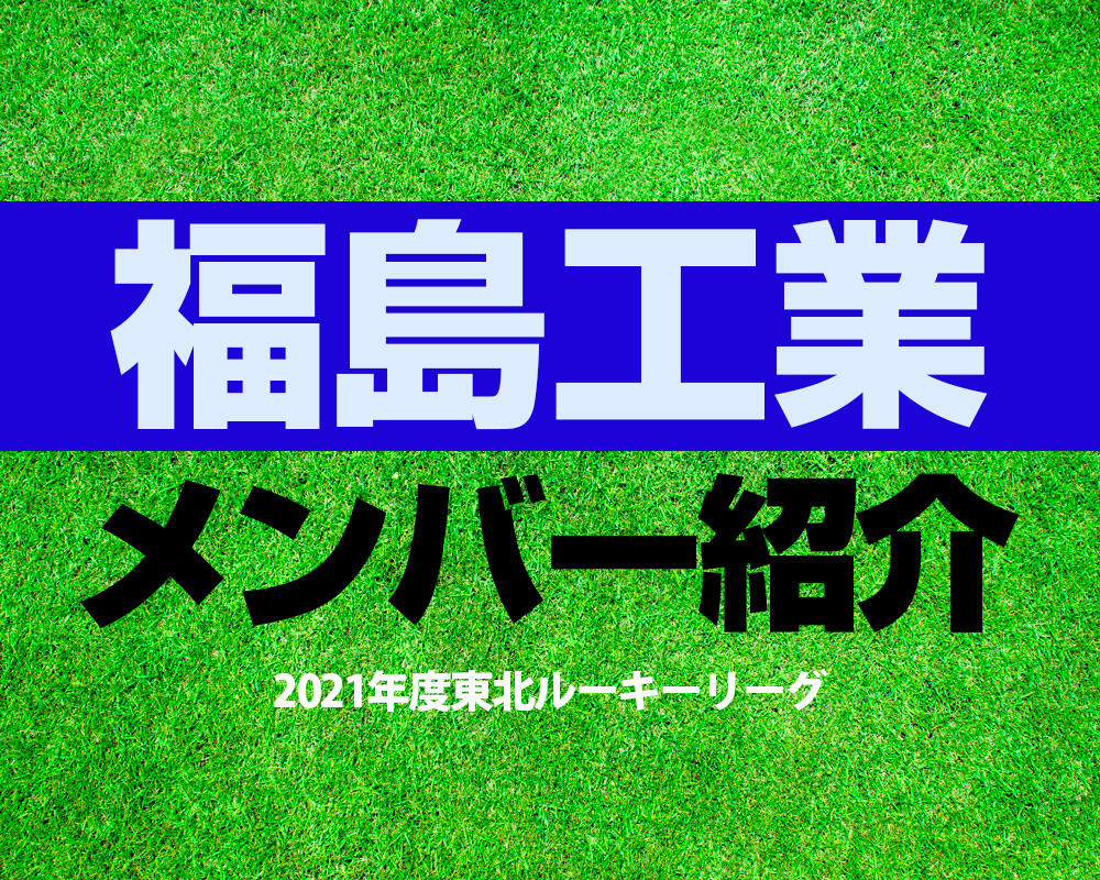 福島工業高校サッカー部メンバー【2021年度東北ルーキーリーグ】直近の成績も紹介!
