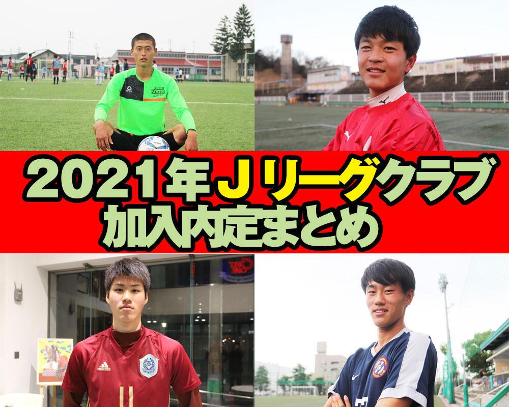 【2021年】高校・ユース:Jリーグクラブ加入内定選手一覧(8/28時点)