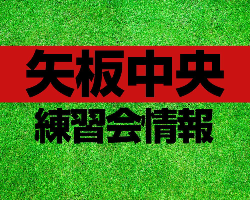 栃木の強豪・矢板中央高校サッカー部が合同練習会を実施!【 2021年度 セレクション・練習会情報】