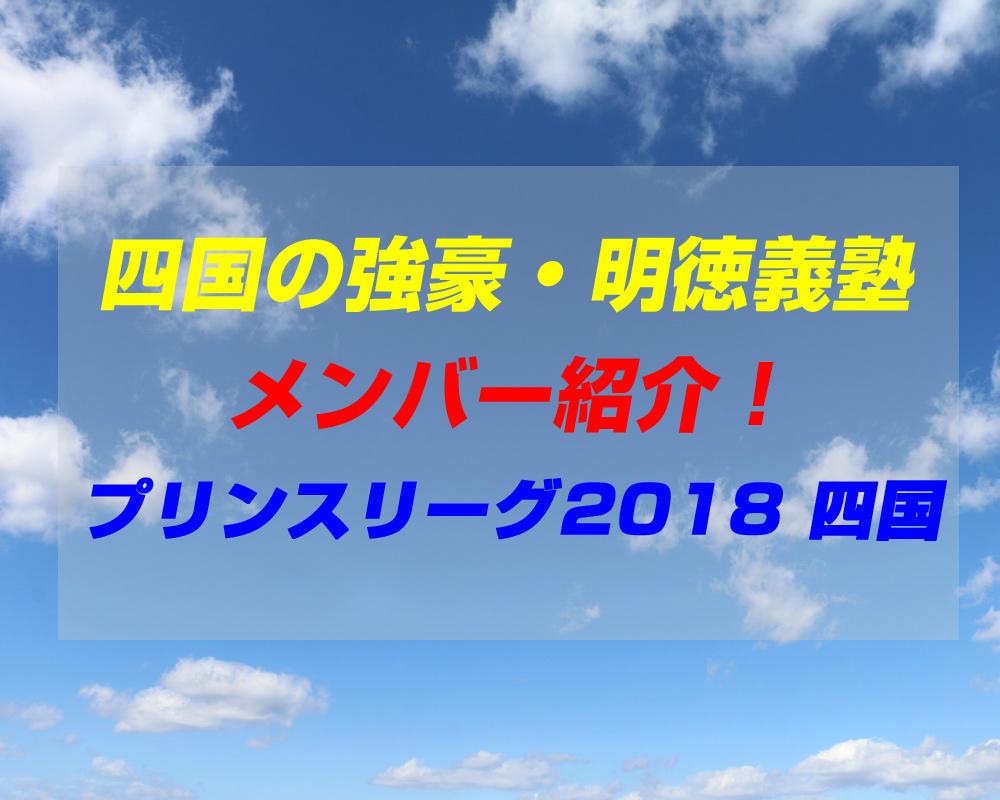 明徳義塾高校サッカー部のメンバー紹介!(プリンスリーグ2018 四国)