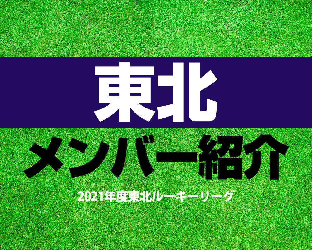 東北高校サッカー部メンバー【2021年度東北ルーキーリーグ】直近の成績やOB選手も紹介!