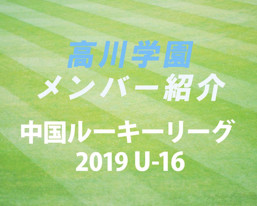 山口の強豪・高川学園高校サッカー部のメンバー紹介!(中国ルーキーリーグ2019 U-16)
