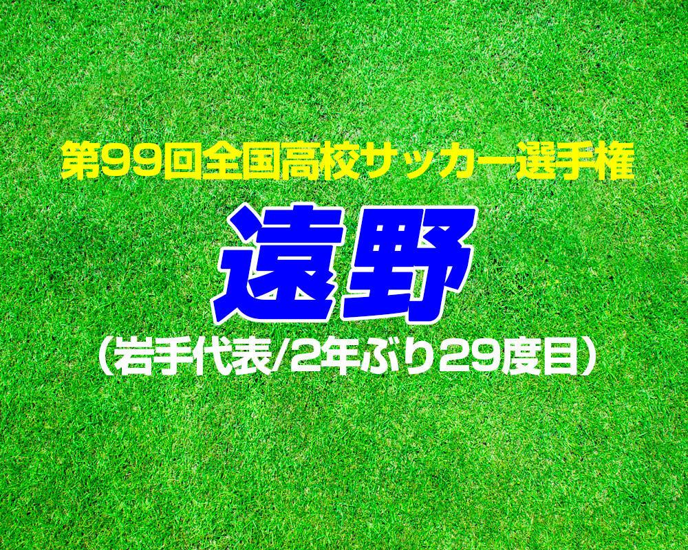 【第99回全国高校サッカー選手権】出場校紹介|遠野(岩手)【2020年】