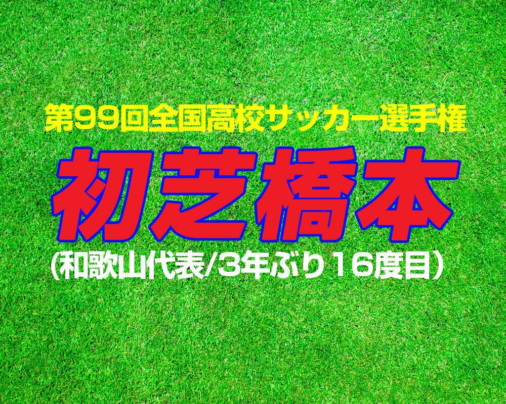 【第99回全国高校サッカー選手権】出場校紹介|初芝橋本(和歌山)【2020年】