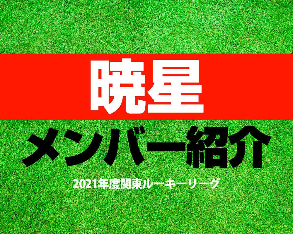 暁星高校サッカー部メンバー【2021年度関東ルーキーリーグ】直近の成績やOB選手も紹介!