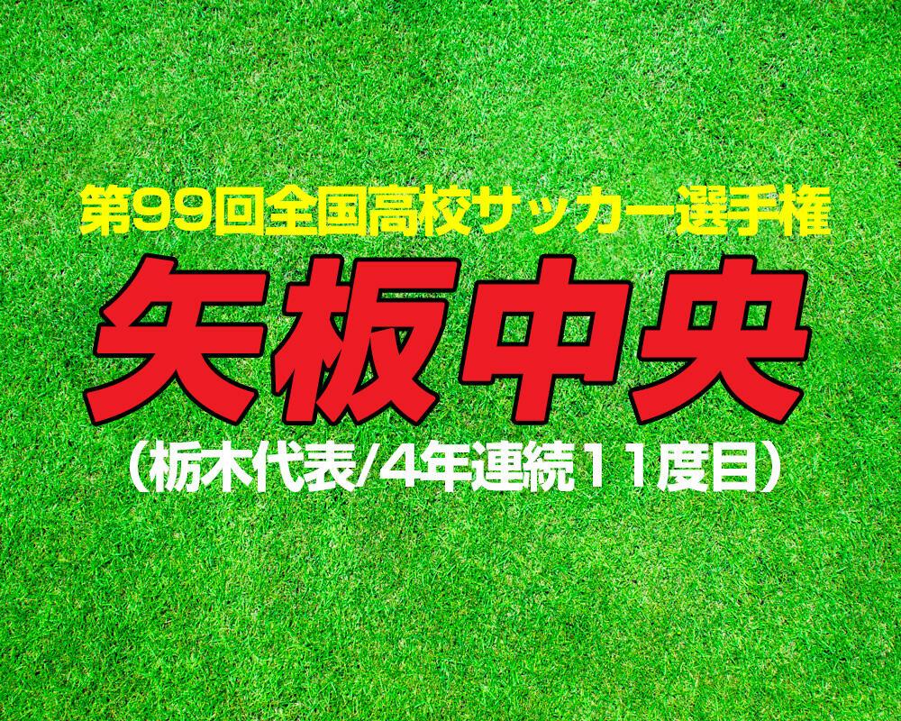 【第99回全国高校サッカー選手権】出場校紹介|矢板中央(栃木)【2020年】