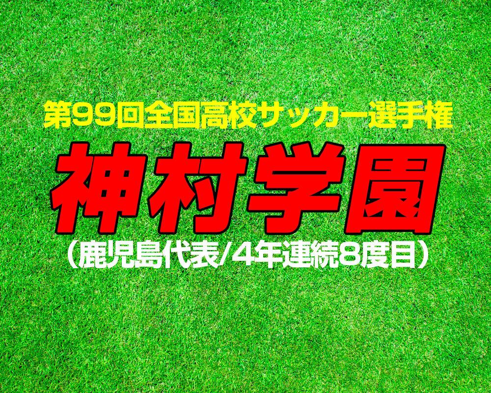 【第99回全国高校サッカー選手権】出場校紹介|神村学園(鹿児島)【2020年】