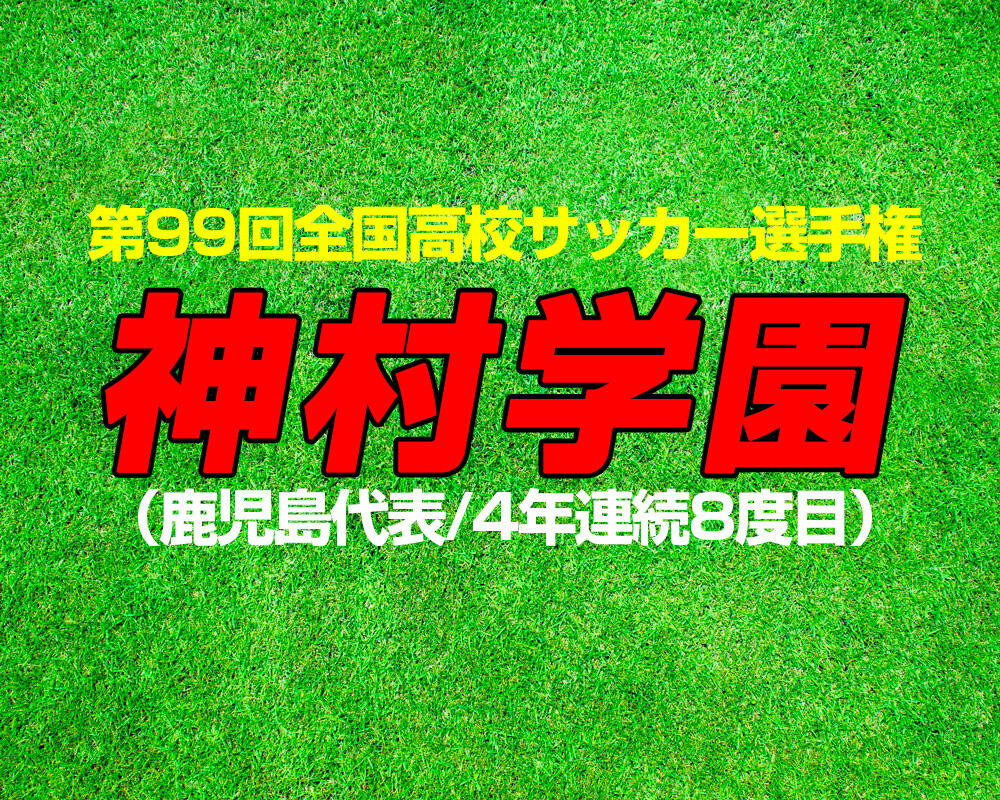 【12/21 登録メンバー更新】出場校紹介|神村学園(鹿児島)【2020年 第99回全国高校サッカー選手権】