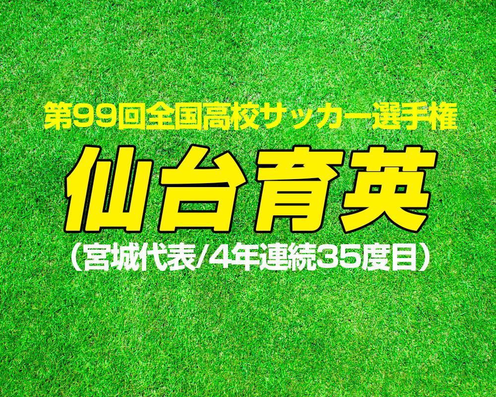 【第99回全国高校サッカー選手権】出場校紹介|仙台育英(宮城)【2020年】