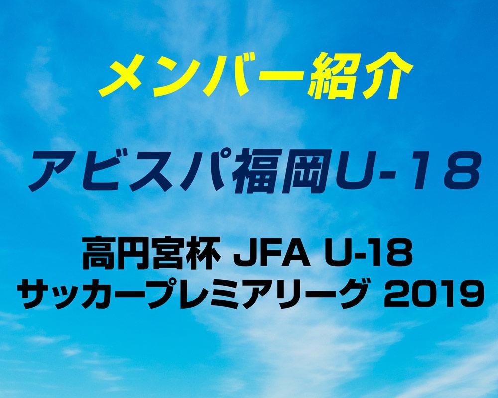 アビスパ福岡U-18のメンバー紹介!(2019 プレミアリーグWEST)