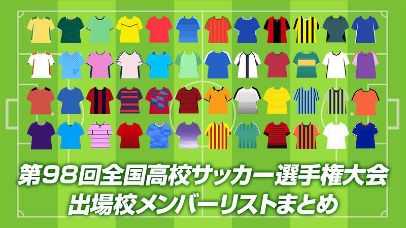 【第98回全国高校サッカー選手権】出場校メンバーリストまとめ
