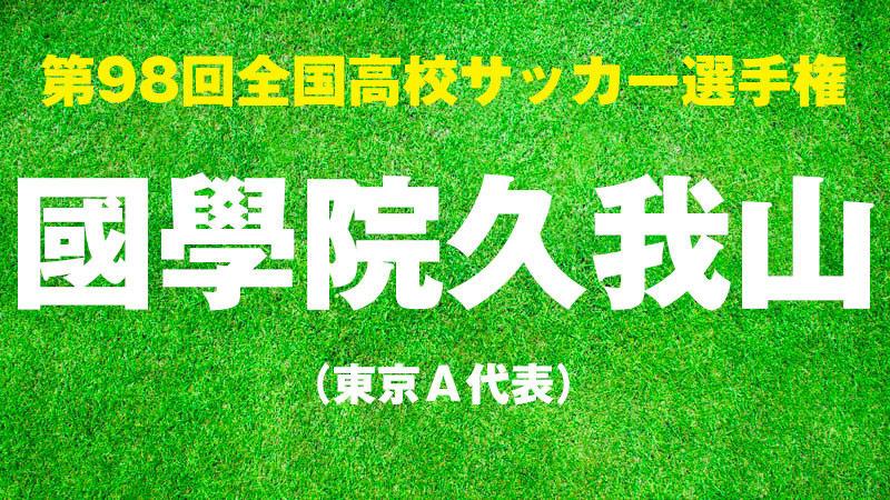 【第98回全国高校サッカー選手権】出場校紹介|國學院久我山(東京A)