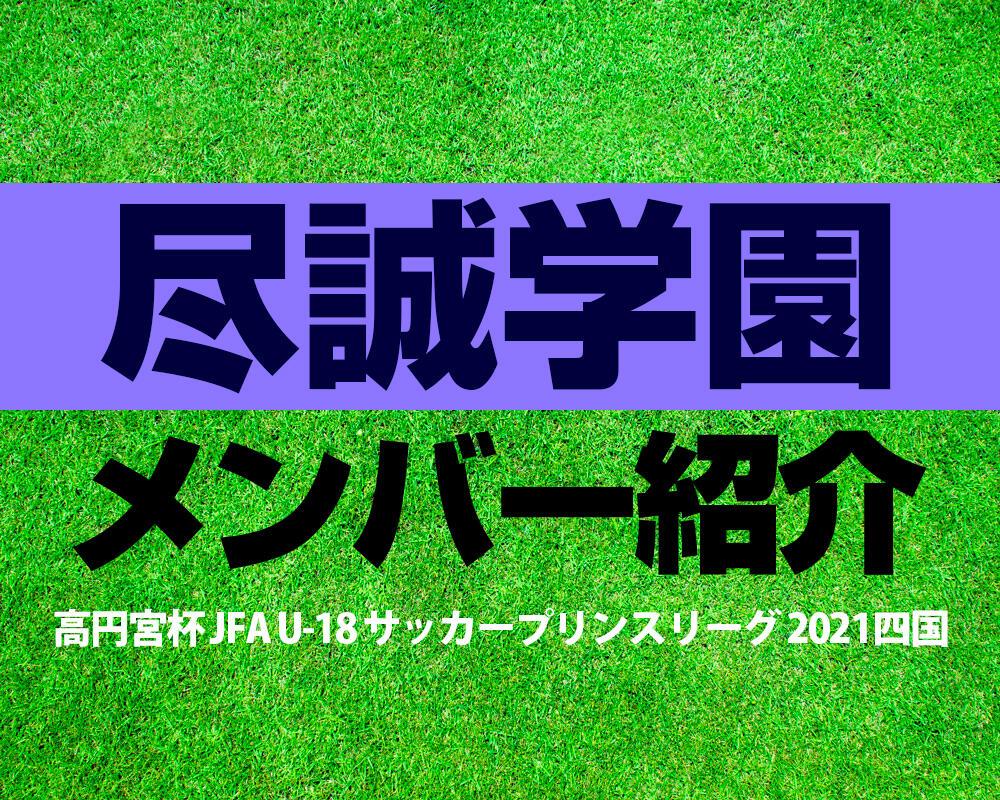 尽誠学園高校メンバー紹介!【高円宮杯 JFA U-18 サッカープリンスリーグ 2021 四国】