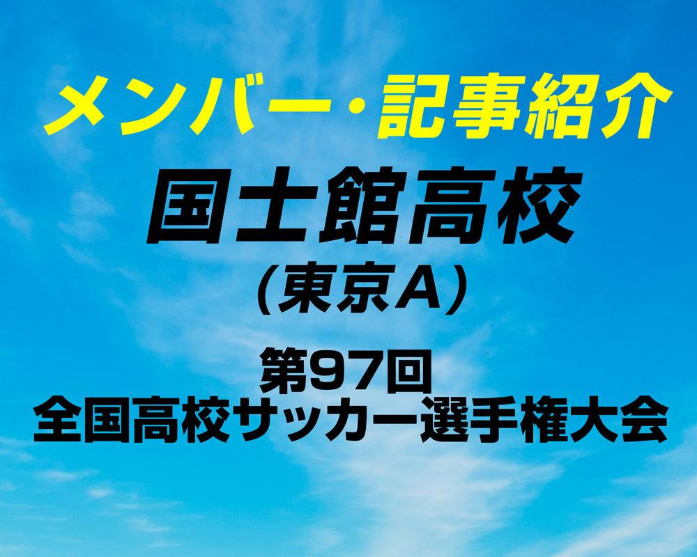 国士館高校(東京A)/メンバー紹介【全国高校サッカー選手権】