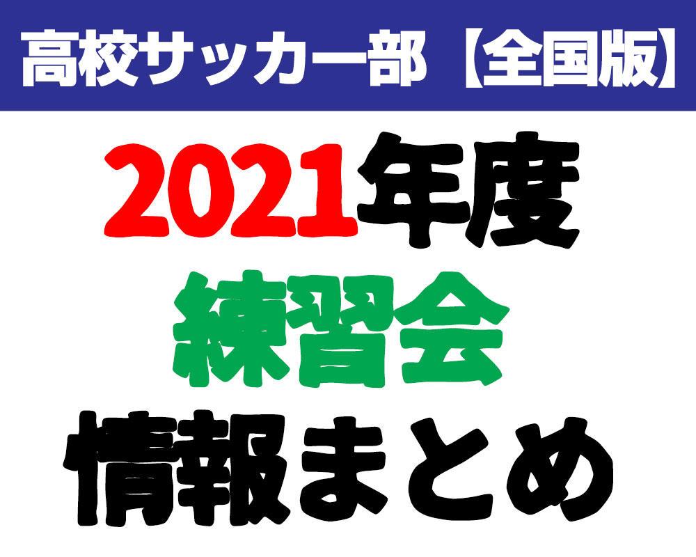 【7/10更新】2021年度(全国版)高校サッカー部練習会情報まとめ