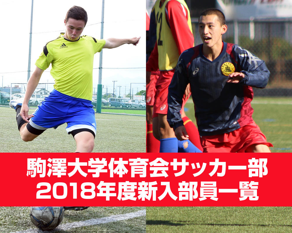 【大学進路情報】駒澤大学 2018年度新入部員一覧