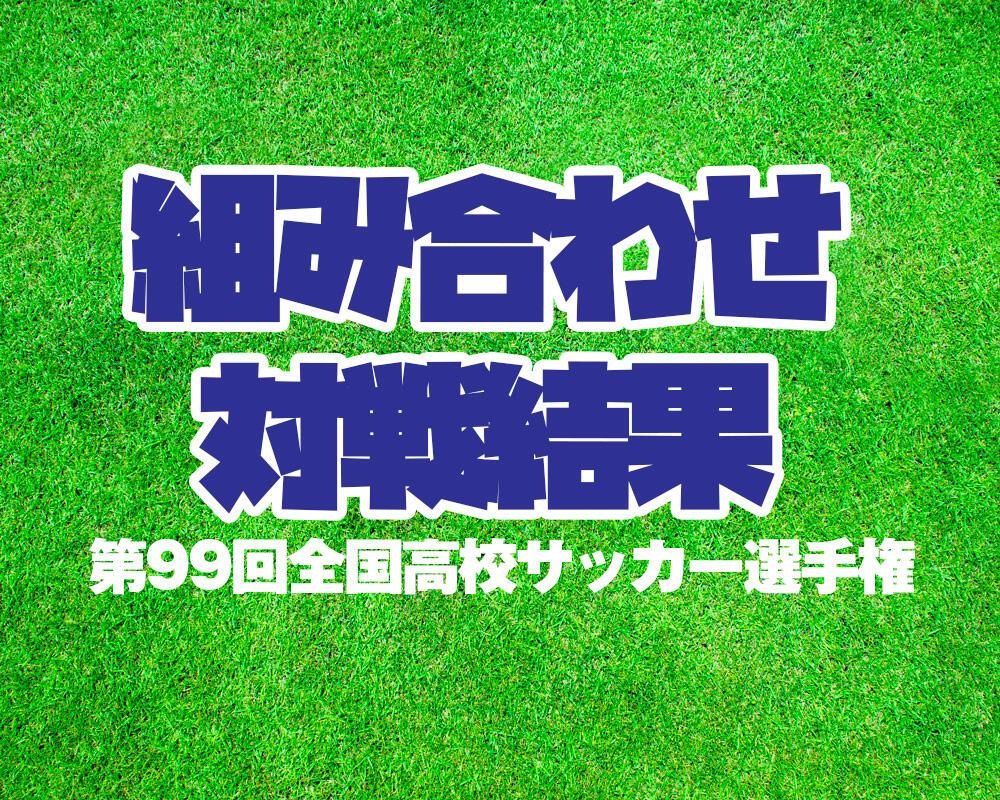 【特別な年の大会を制したのは山梨学院!!】第99回全国高校サッカー選手権組み合わせ・対戦結果