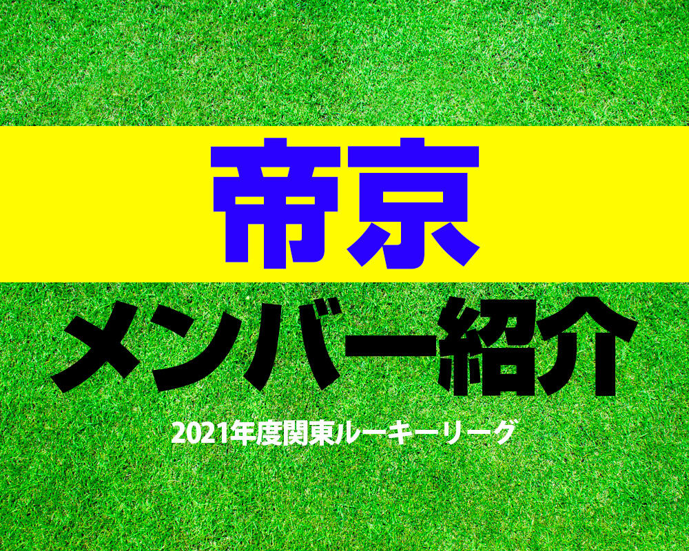 帝京高校サッカー部メンバー【2021年度関東ルーキーリーグ】2021年取材記事や直近の成績、OB選手も紹介!