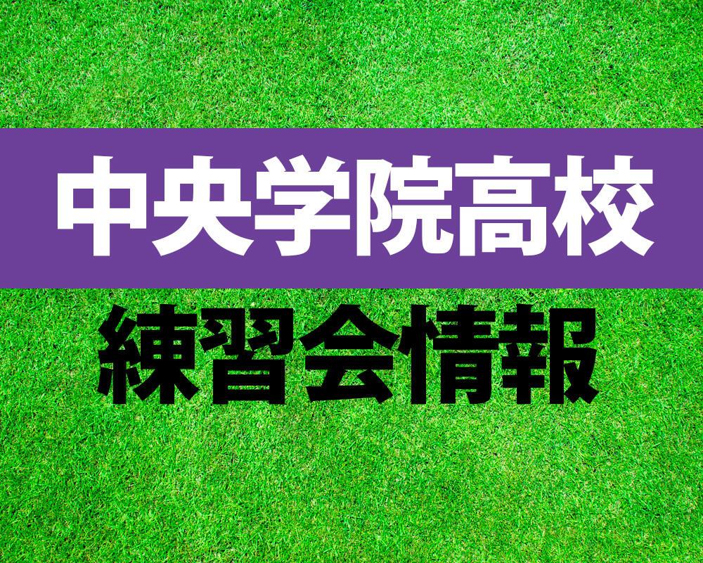 千葉の強豪・中央学院高校サッカー部が練習会を実施!【 2021年度 セレクション・練習会情報】