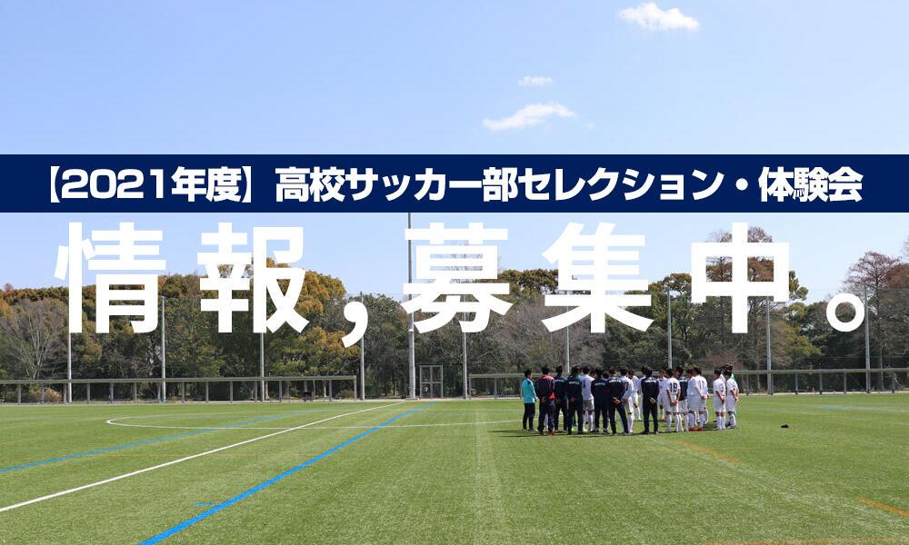 キミもヤンサカ編集部の一員に!高校サッカー部セレクション・体験会情報募集!【2021年度】