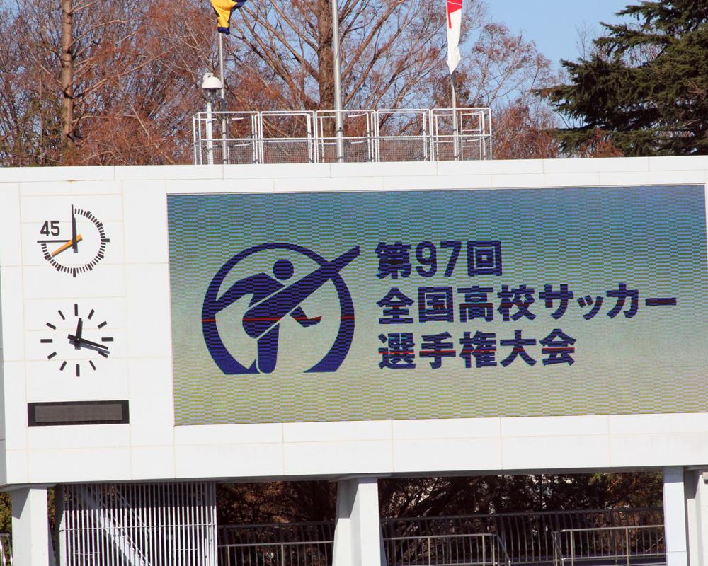 【第97回全国高校サッカー選手権】選手権を制したのは青森山田!!(1/14更新)
