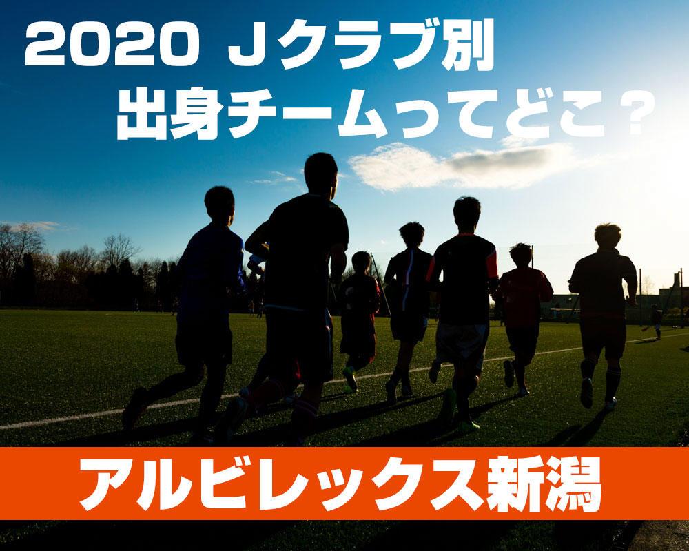 【アルビレックス新潟編】現役Jリーガーの第2種出身チームって高校?それともユースチーム?