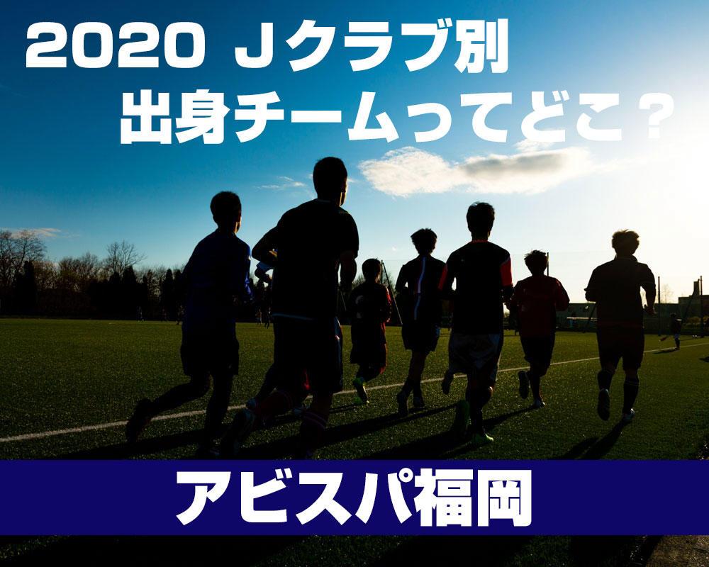 【アビスパ福岡編】現役Jリーガーの第2種出身チームって高校?それともユースチーム?