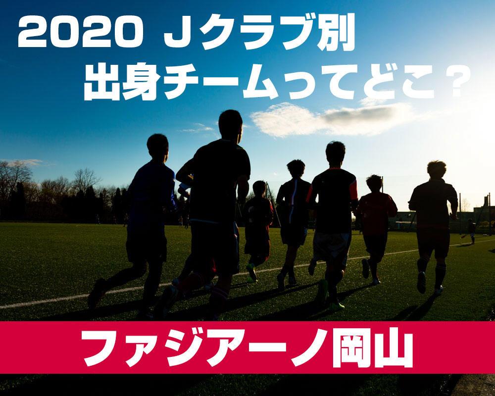 【ファジアーノ岡山編】現役Jリーガーの第2種出身チームって高校?それともユースチーム?