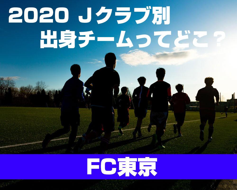 【FC東京編】現役Jリーガーの第2種出身チームって高校?それともユースチーム?