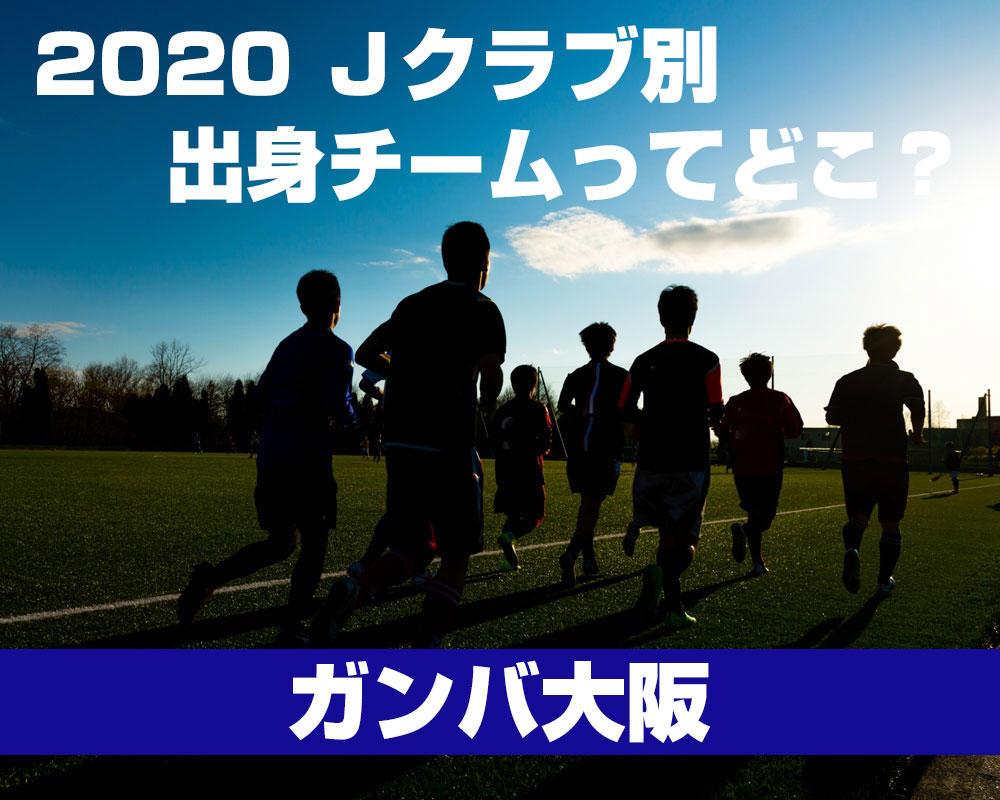 【ガンバ大阪編】現役Jリーガーの第2種出身チームって高校?それともユースチーム?