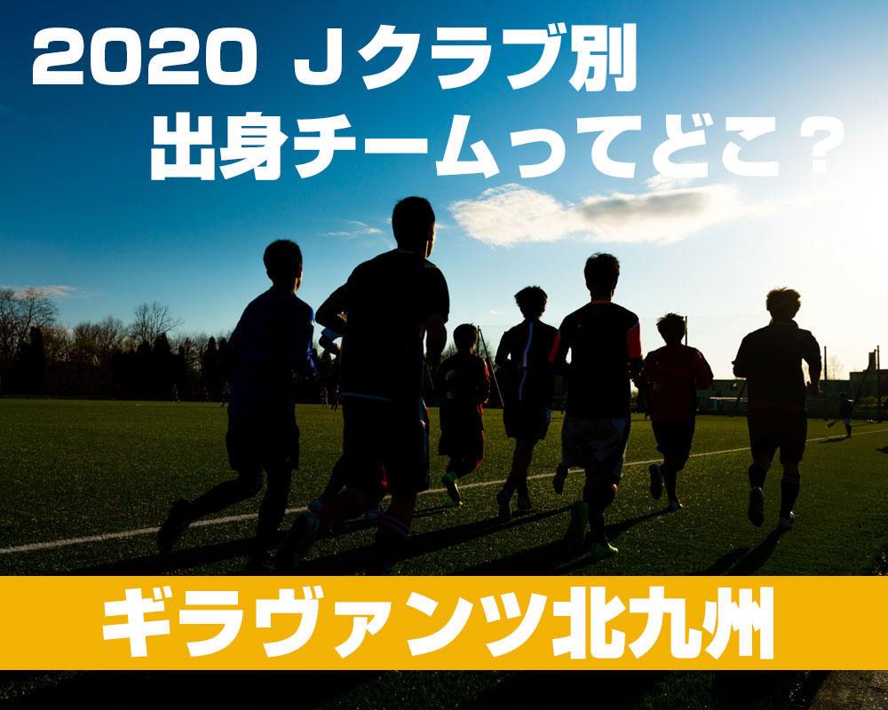 【ギラヴァンツ北九州編】現役Jリーガーの第2種出身チームって高校?それともユースチーム?