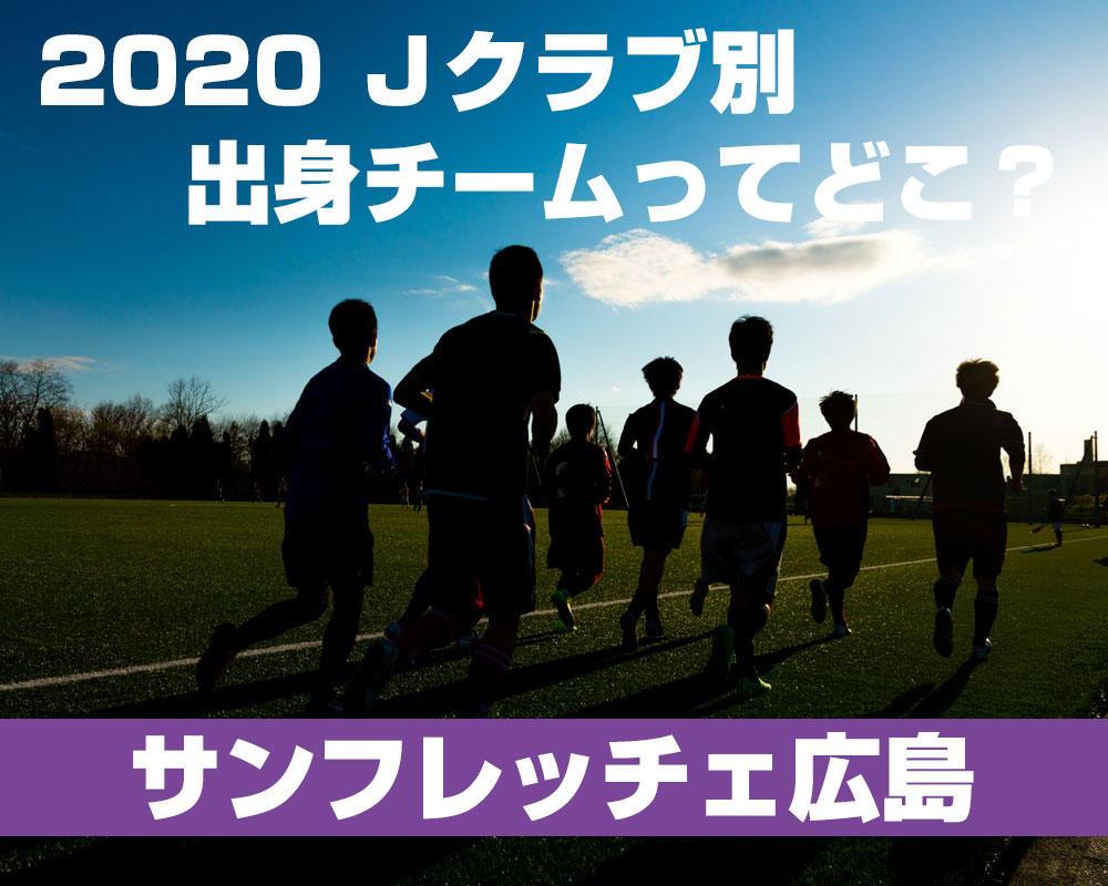 【サンフレッチェ広島編】現役Jリーガーの第2種出身チームって高校?それともユースチーム?