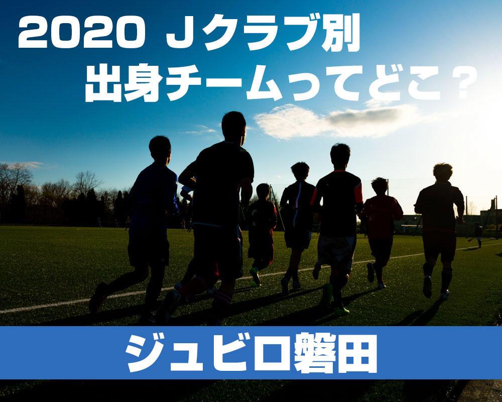 【ジュビロ磐田編】現役Jリーガーの第2種出身チームって高校?それともユースチーム?