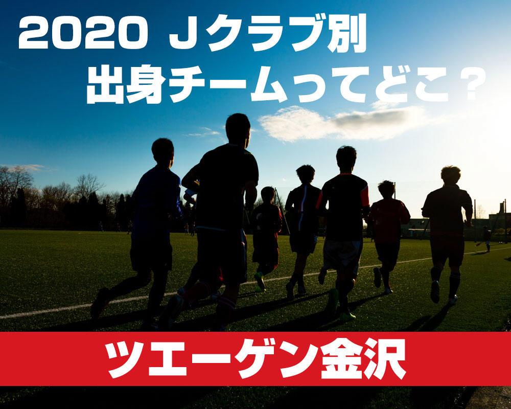 【ツエーゲン金沢編】現役Jリーガーの第2種出身チームって高校?それともユースチーム?