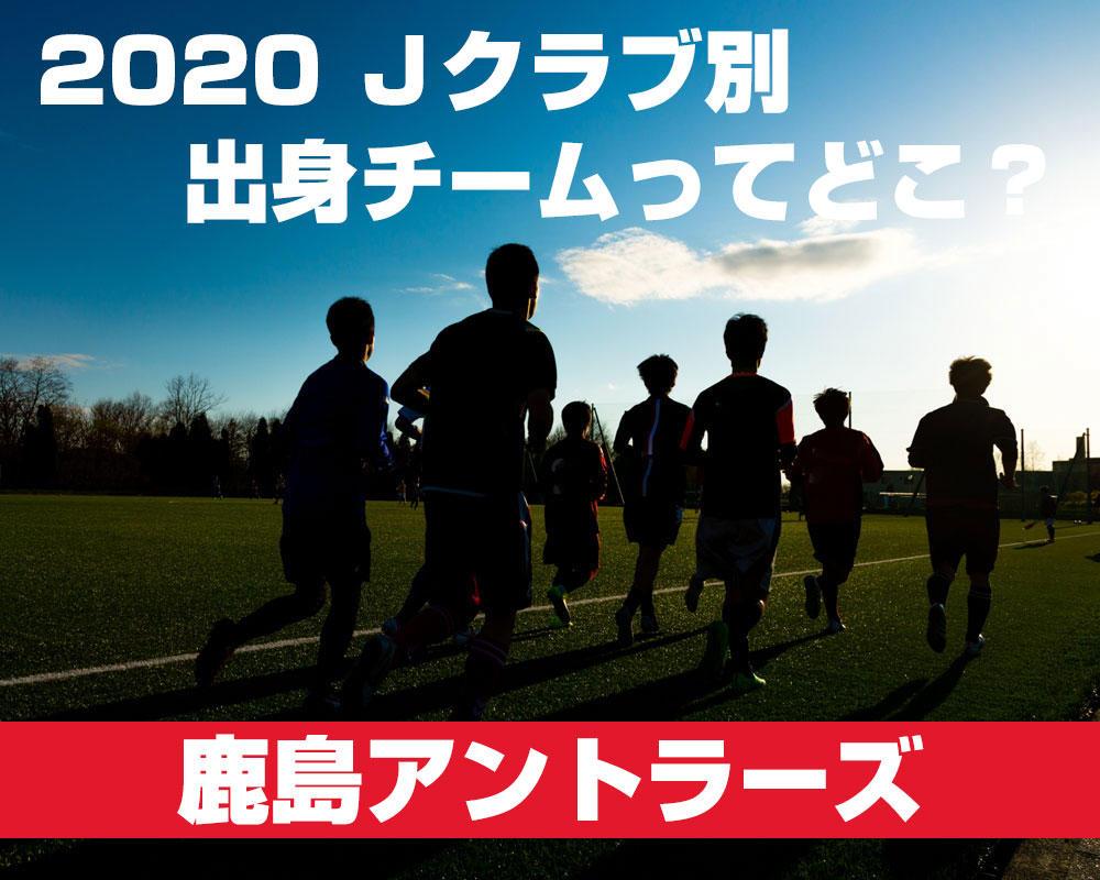 【鹿島アントラーズ編】現役Jリーガーの第2種出身チームって高校?それともユースチーム?