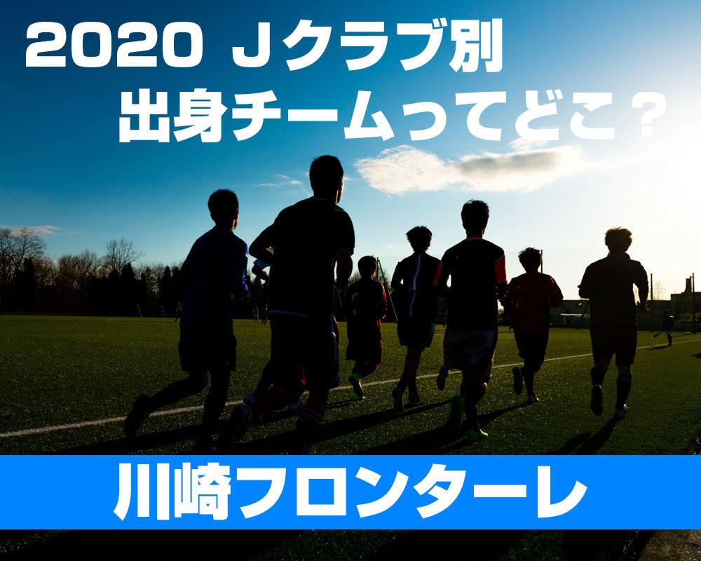 【川崎フロンターレ編】現役Jリーガーの第2種出身チームって高校?それともユースチーム?