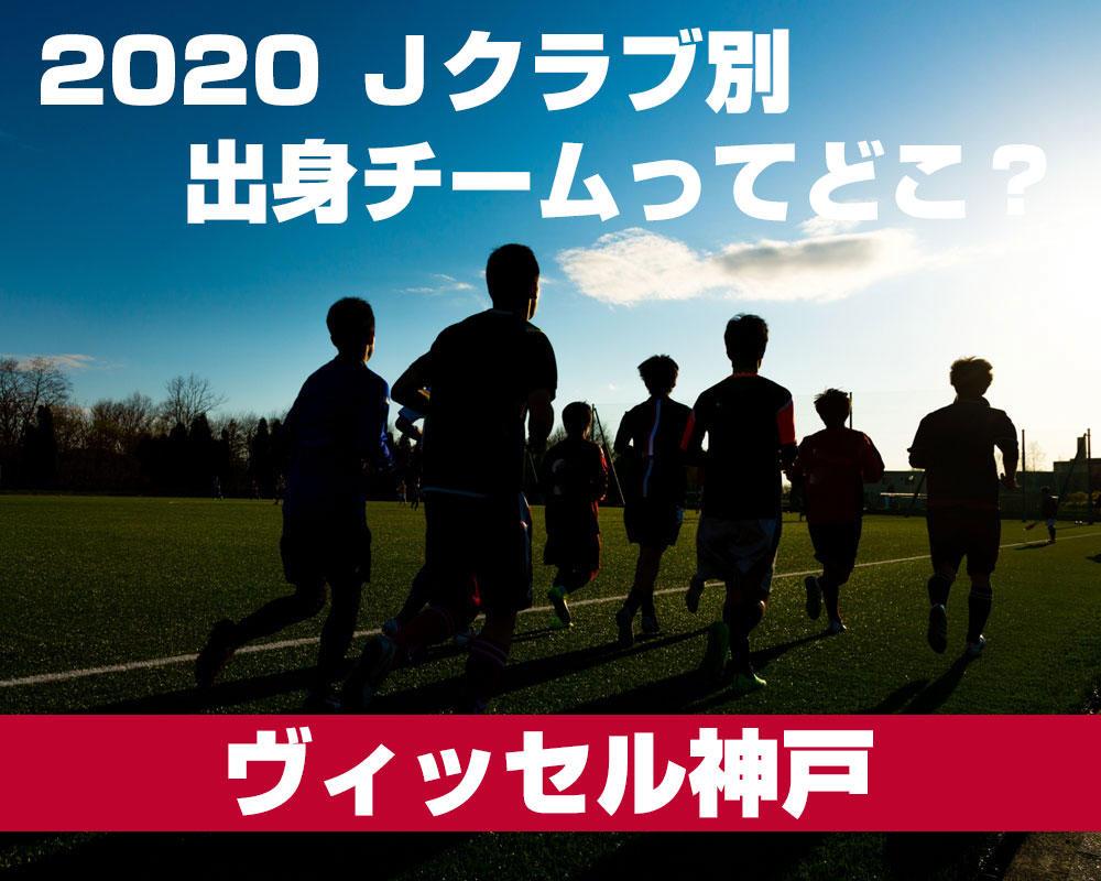 【ヴィッセル神戸編】現役Jリーガーの第2種出身チームって高校?それともユースチーム?