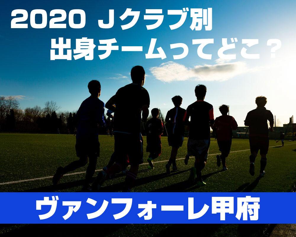 【ヴァンフォーレ甲府編】現役Jリーガーの第2種出身チームって高校?それともユースチーム?